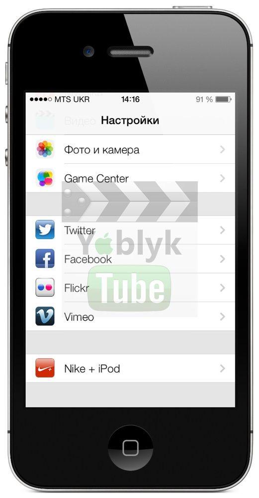 Обзор настроек iOS 7