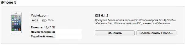 ios-7_iphone-5