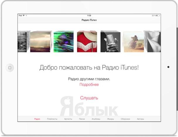 iTunes Radio в iOS 7