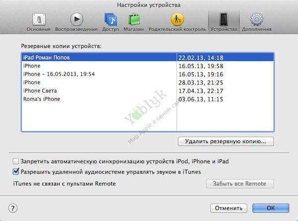itunes_backups_1