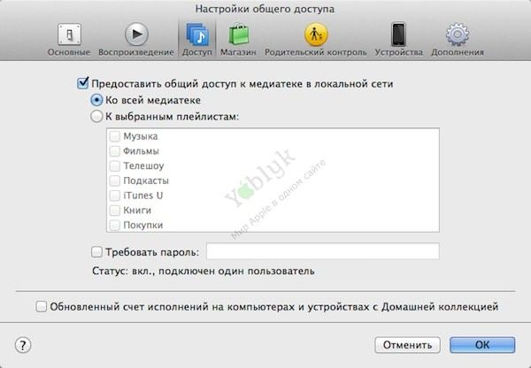 itunes_share_library