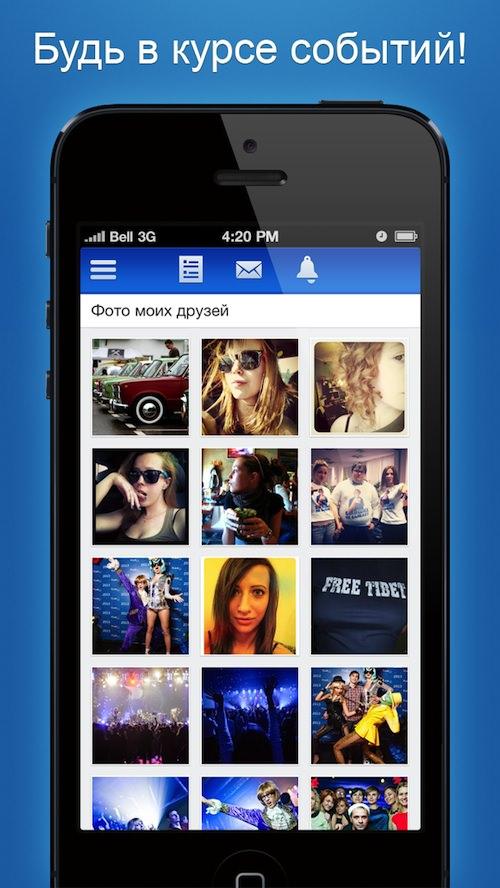 Мой Мир Mail.ru для iPhone