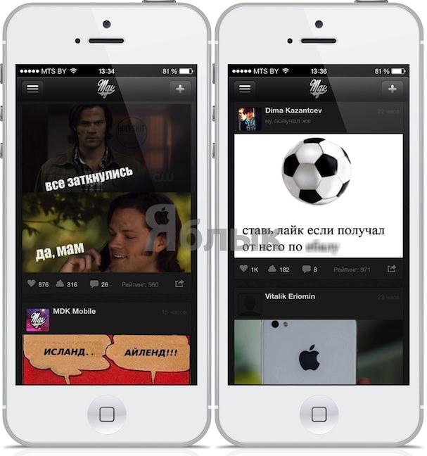 МДК программа для iPhone
