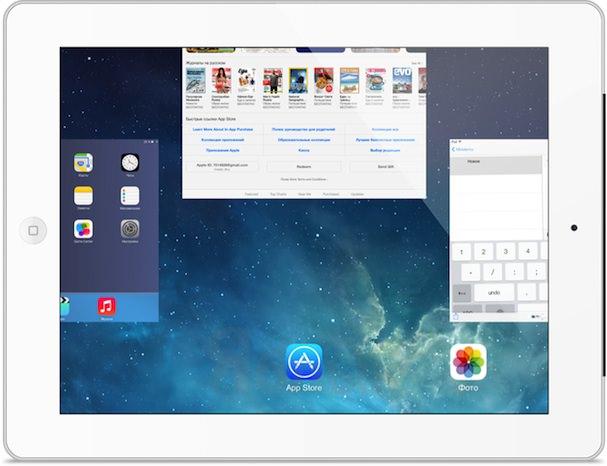 Многозадачность на iPad