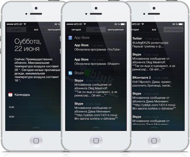 Центр уведомлений в iOS 7