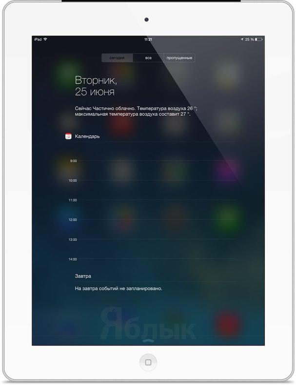 Центр уведомлений на iPad