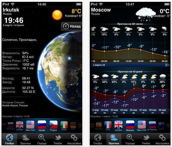 pogoda-for_iphone-5
