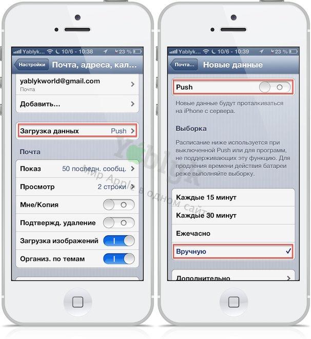 настройка Push-уведомлений на iPhone и iPad