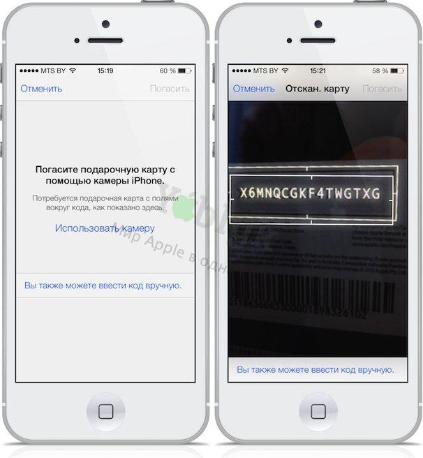 погасить подарочную карту в iOS 7