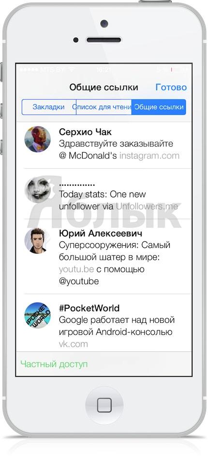 Общие ссылки в Safari iOS 7