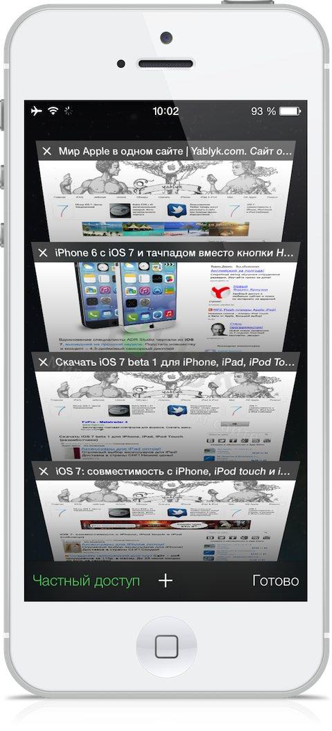 вкладки Safari в iOS 7