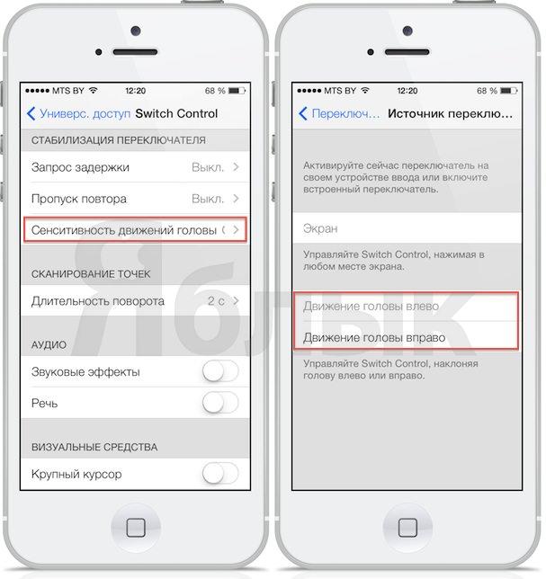 управление движением головы в iOS 7