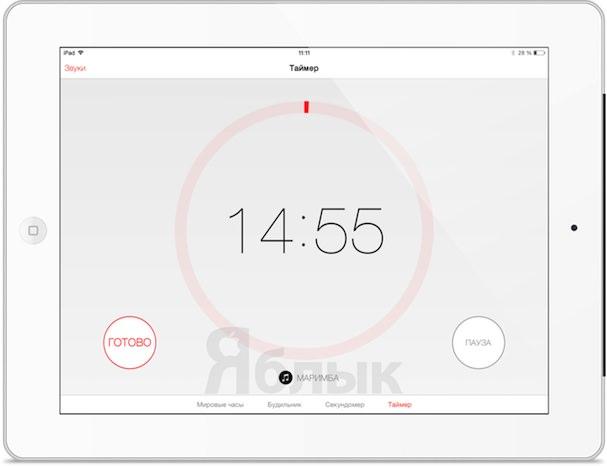 Таймер в iPad с iOS 7