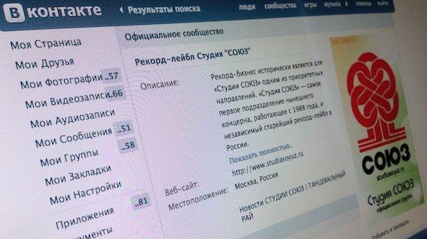 Вконтакте Студия Союз