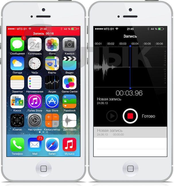 Диктофон в iOS 7
