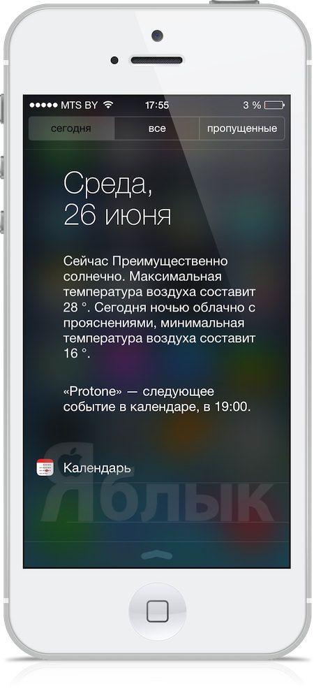 iOS 7. Погода в Центре уведомлений