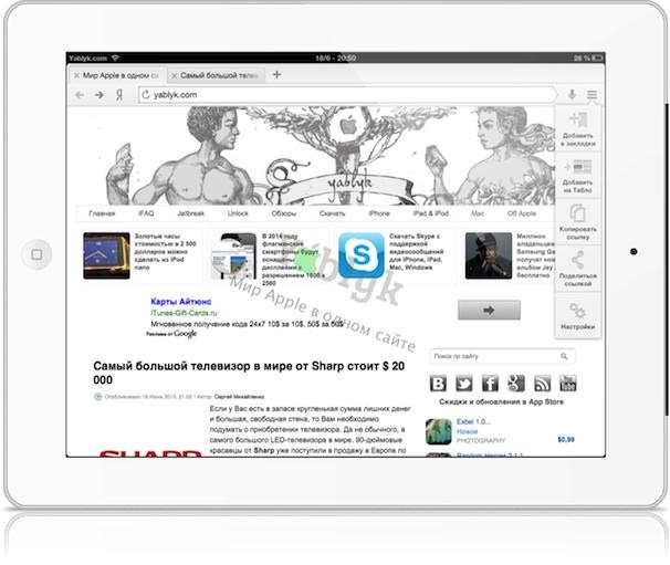 Яндекс браузер для iPad