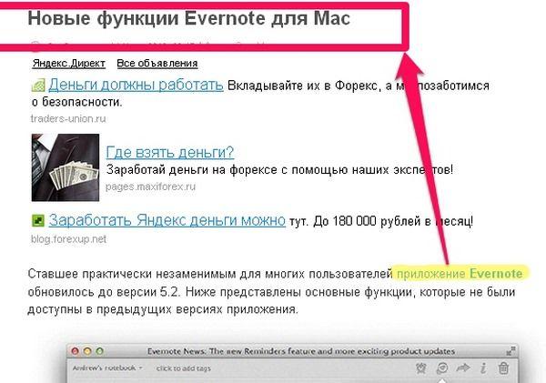 Новые функции Evernote для Mac