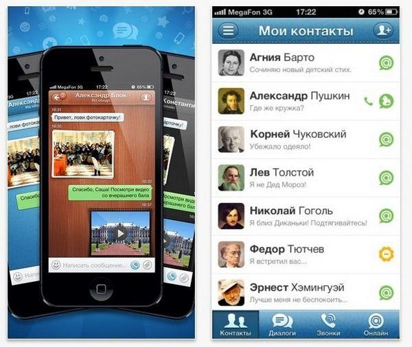 Агент Mail.ru для iOS