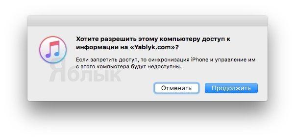 Доверять этоу компьютеру