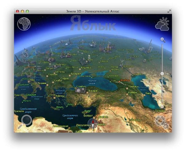 earth-for-mac-os-x-yablyk