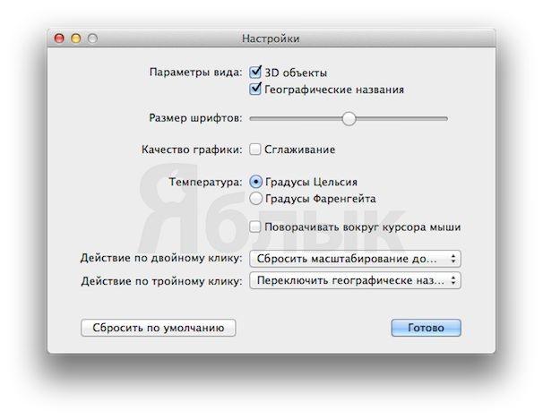 Земля для Mac OS X