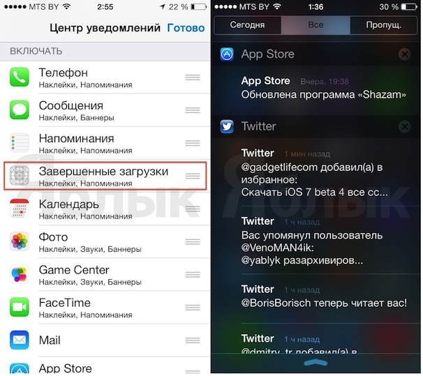ios 7 beta 4 hotification