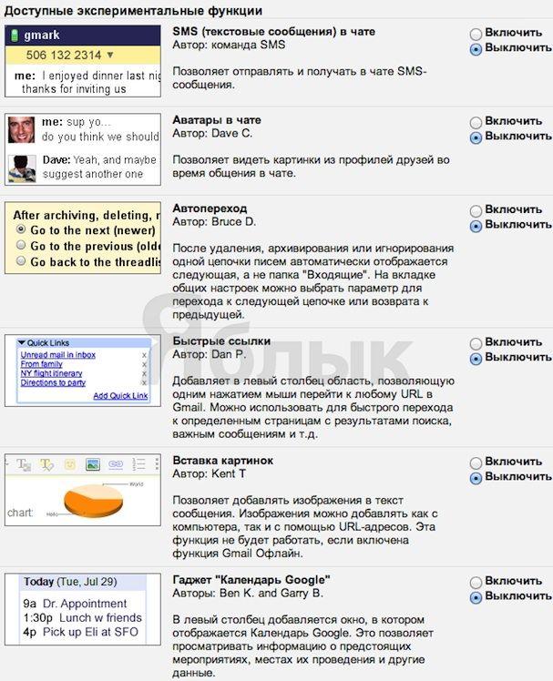 Функция отмены в Gmail