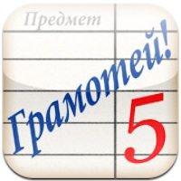 Грамотей для iPhone и iPad