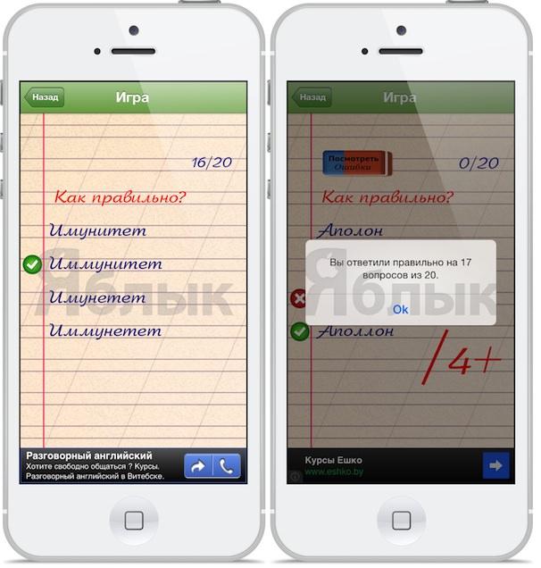 проверка орфографии на iPhone и iPad