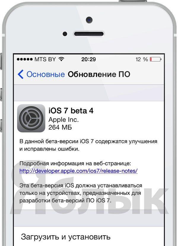 iOS-7-beta_4-install