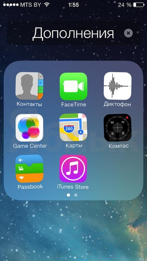 ios 7 beta 4 иконки в папках
