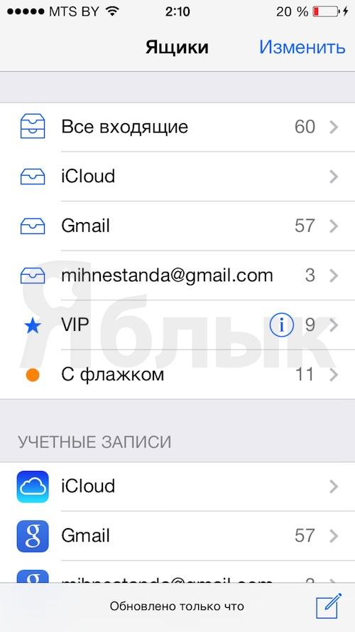 Почта в ios 7 beta 4