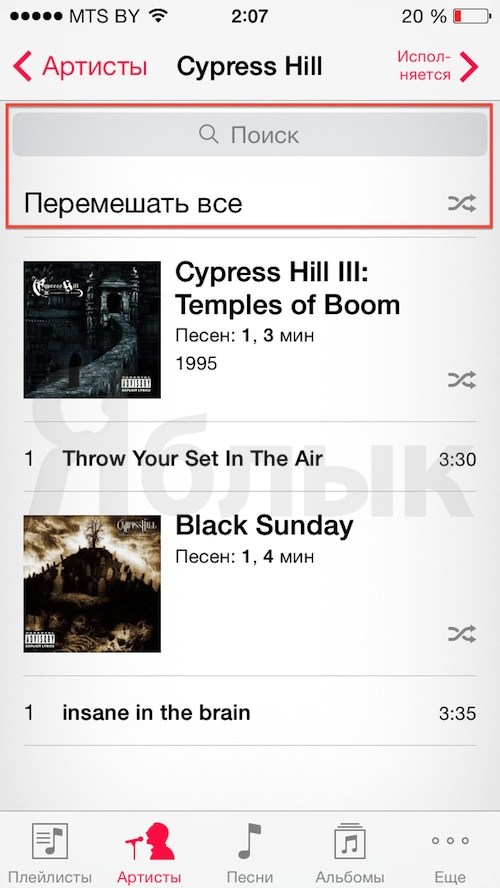 ios-7-beta-4-music-app-yablyk
