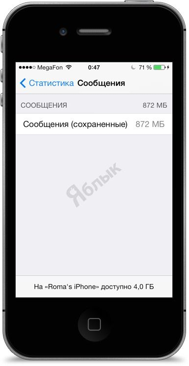 ios_other_3