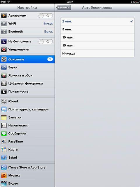 заряд батареи iPad