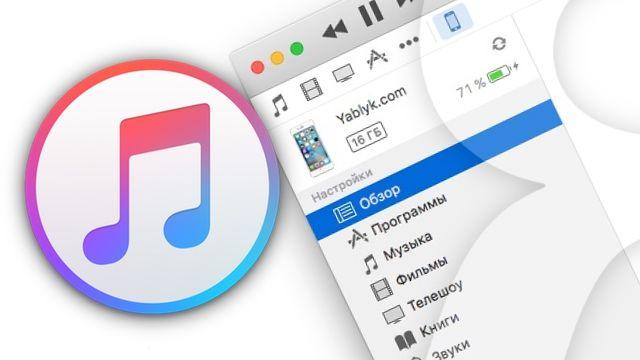 iTunes (компьютер) не видит iPhone. Решение проблемы на Windows и Mac