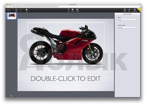 keynote для iCloud шаблоны