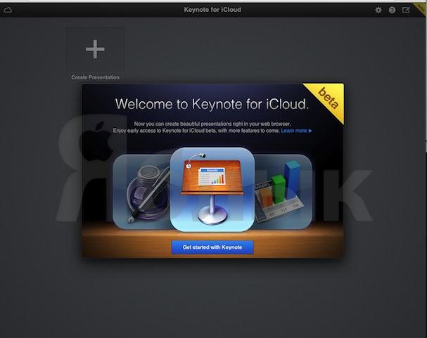 keynote для iCloud
