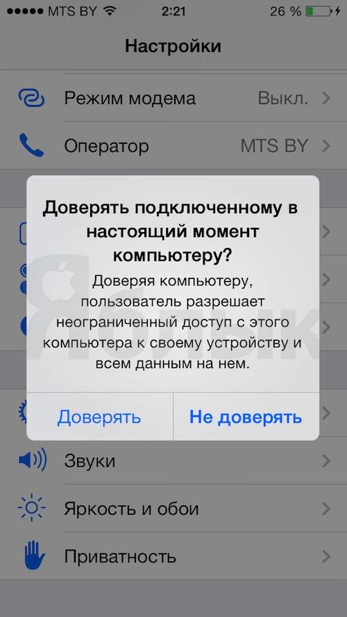 new-dialog-ios-7-beta-4-yablyk