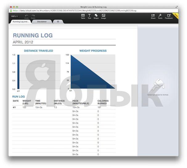 numbers для iCloud шаблоны