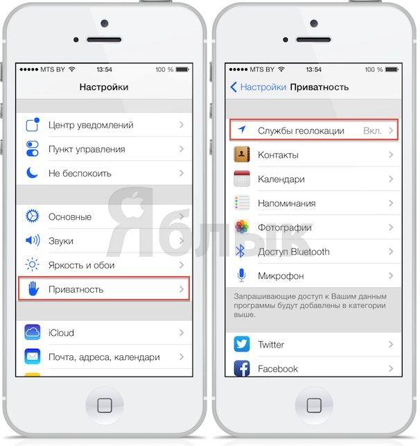 Настройки приватности в iOS