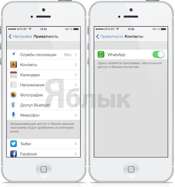 Настройки геолокации в iOS