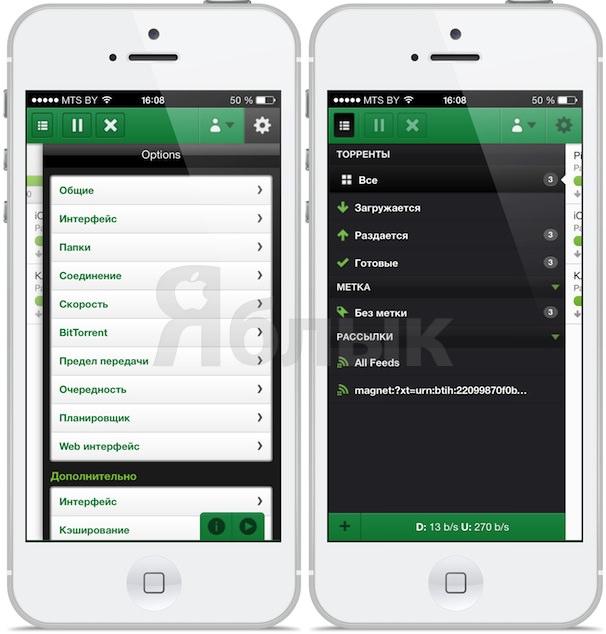 юторрент remote на iOS iphone ipad