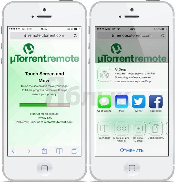 удаленная работа торрент клиента юторрент на iOS