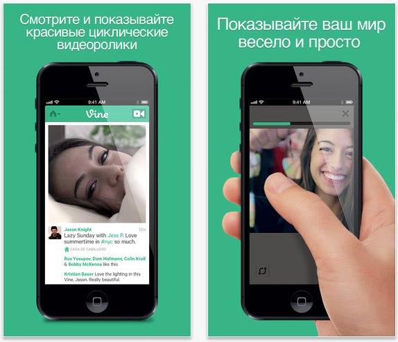 vine для iphone