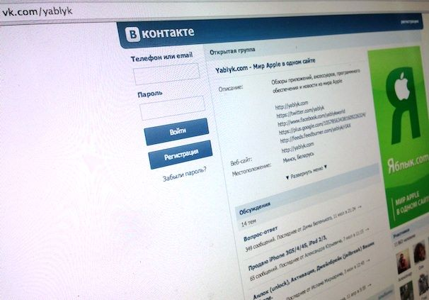 vkontakte-yablyk