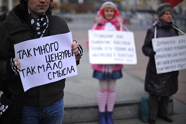 """Акция протеста, """"антипиратский"""" закон"""