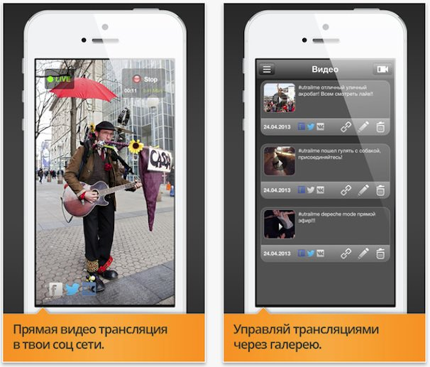 UTrailMe для iPhone