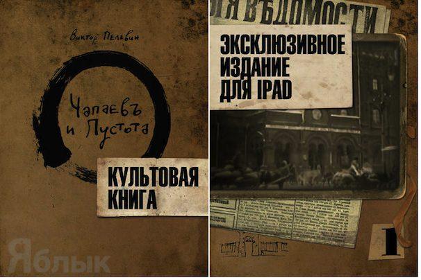 Пилевин Чапаев и Пустота для iPad